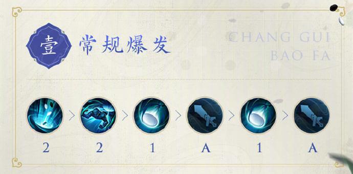 王者荣耀S25赛季弈星连招推荐 S25弈星怎么玩