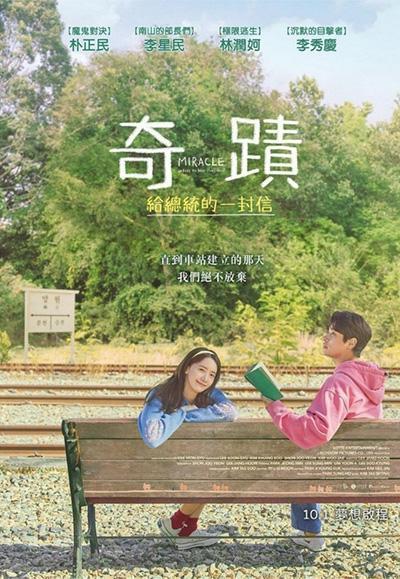 林允儿新片奇迹台湾地区定档 台版海报公开将于10月1日上映
