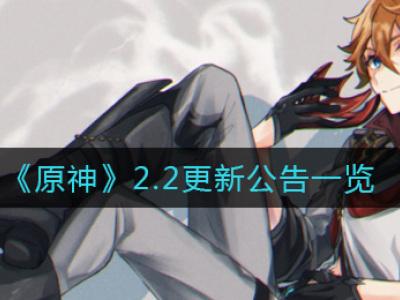 原神2.2更新公告一览 2.2更新了什么内容