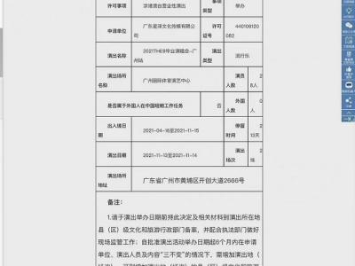 网曝THE9毕业演唱会许可证:将于11月13-14日在广州开唱