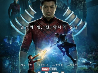 《尚气与十环传奇》韩国票房蝉联冠军 《摩加迪沙》排第二