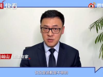 岳屾山律师解读:明星代言虚假广告三年之内不得再代言
