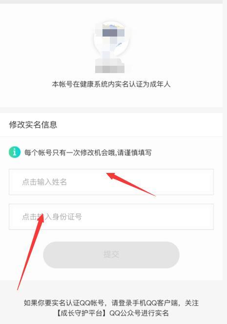 王者荣耀怎么改实名认证 微信QQ改实名认证教程