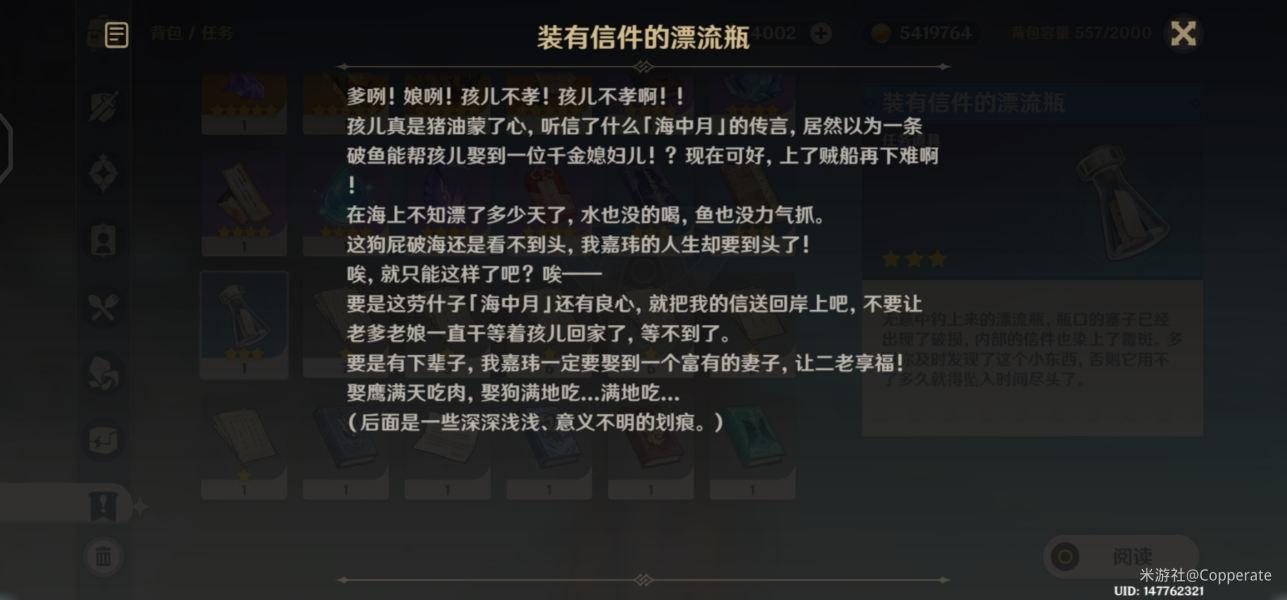 原神月中王国活动第四日钓鱼完成攻略