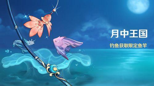 原神钓鱼挑战活动特殊的鱼位置分布图汇总