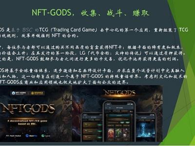 近期火爆Gamefi的NFT-GODS究竟有什么样的魅力让无数人为之布道 :NFT-GODS深度解析