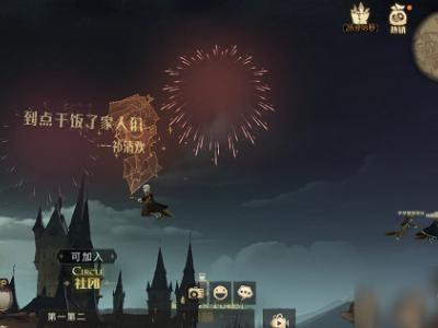 哈利波特魔法觉醒放烟花方法介绍