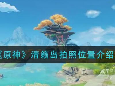 原神清籁岛拍照位置介绍