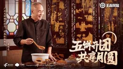 在昨日荣耀中国节主题曲介绍的推文中,荣耀中国节主题曲的名字是什么 王者荣耀9月18日微信每日一题答案