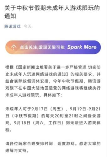 王者荣耀2021中秋节假日防沉迷时间介绍