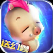猪猪魔域V1.0 安卓版