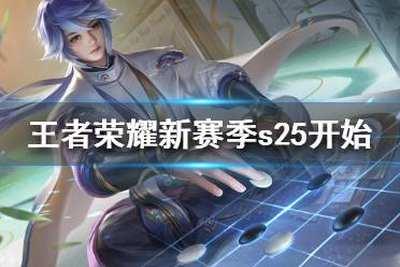 王者荣耀新赛季s25何时开始 s25赛季更新时间介绍