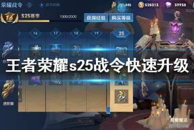 王者荣耀s25赛季战令快速到达15级方法