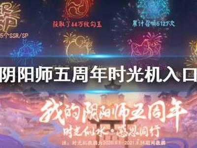 阴阳师五周年时光机入口 五周年时光机活动玩法奖励