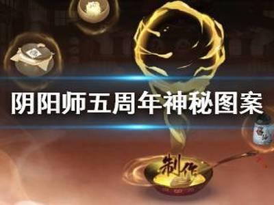 阴阳师5周年神秘图案怎么触发 五周年神秘符咒攻略