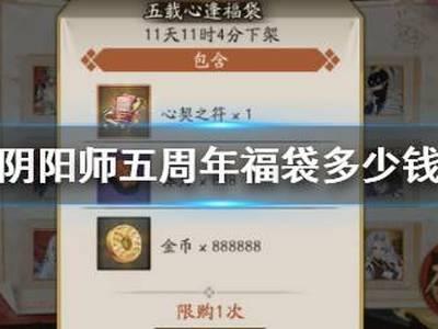 阴阳师五周年福袋心契之符多少钱 五周年限定召唤活动介绍