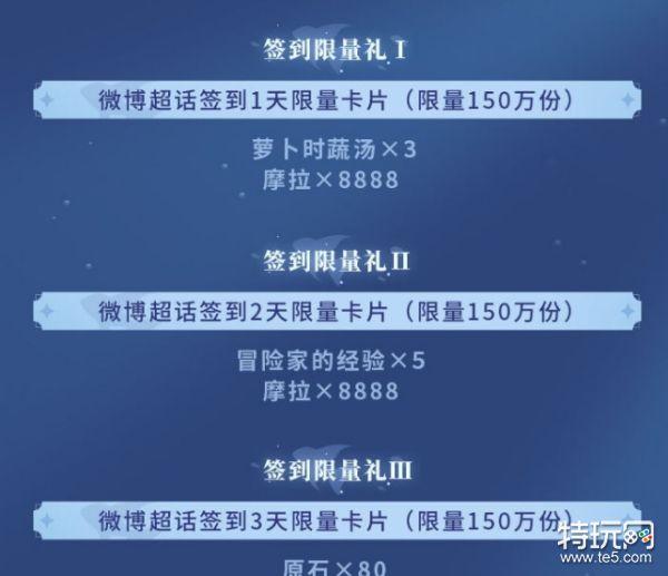原神2.1微博签到第二期活动原石领取方法