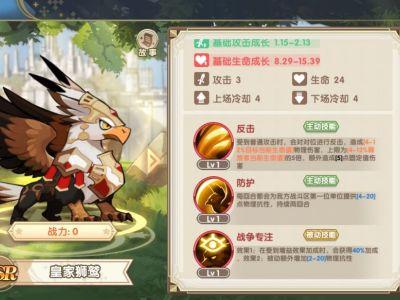 魔卡之耀皇家狮鹫强度怎么样