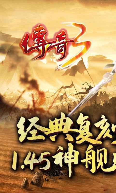 神舰传说传奇3