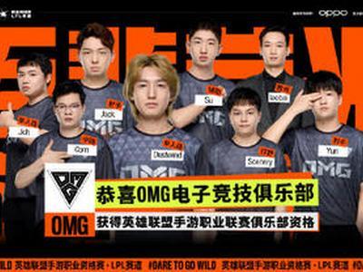 OMG、TT获得英雄联盟手游职业联赛俱乐部资格