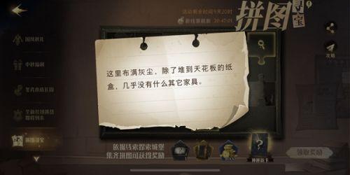 哈利波特魔法觉醒9月26日寻宝拼图位置一览