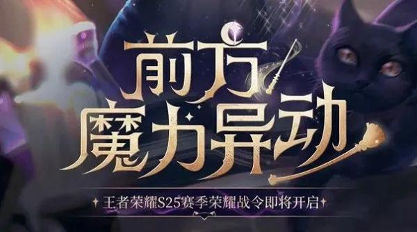 王者荣耀s25新赛季什么英雄上分最快 s25新赛季上分英雄推荐