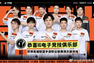 iG成功获得英雄联盟手游职业联赛资格 晋级只是个开始
