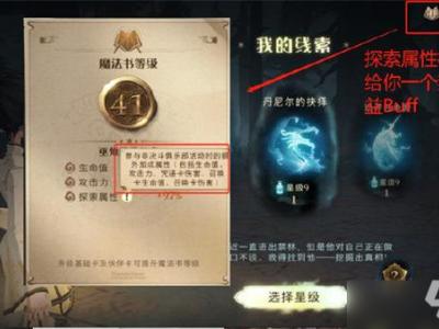 哈利波特魔法觉醒禁林手记怎么用 禁林手记用途介绍