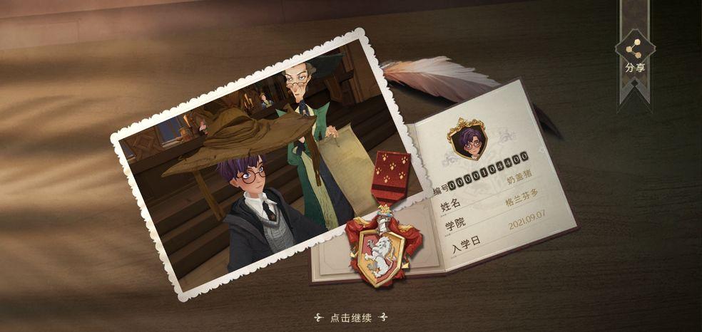 哈利波特魔法觉醒拼图寻宝9月28日攻略