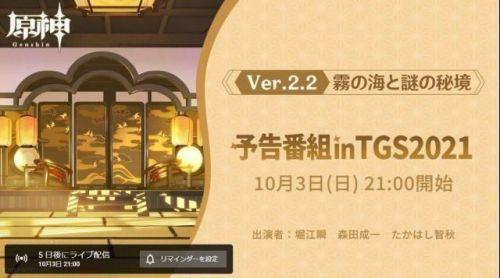 原神2.2版本直播时间一览 2.2前瞻直播怎么时候开始