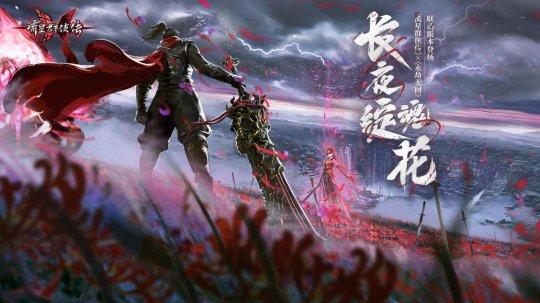 《流星群侠传》×《永劫无间》联动版本开启 大刀狼主登场