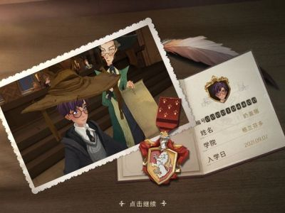 哈利波特魔法觉醒拼图寻宝9.29攻略