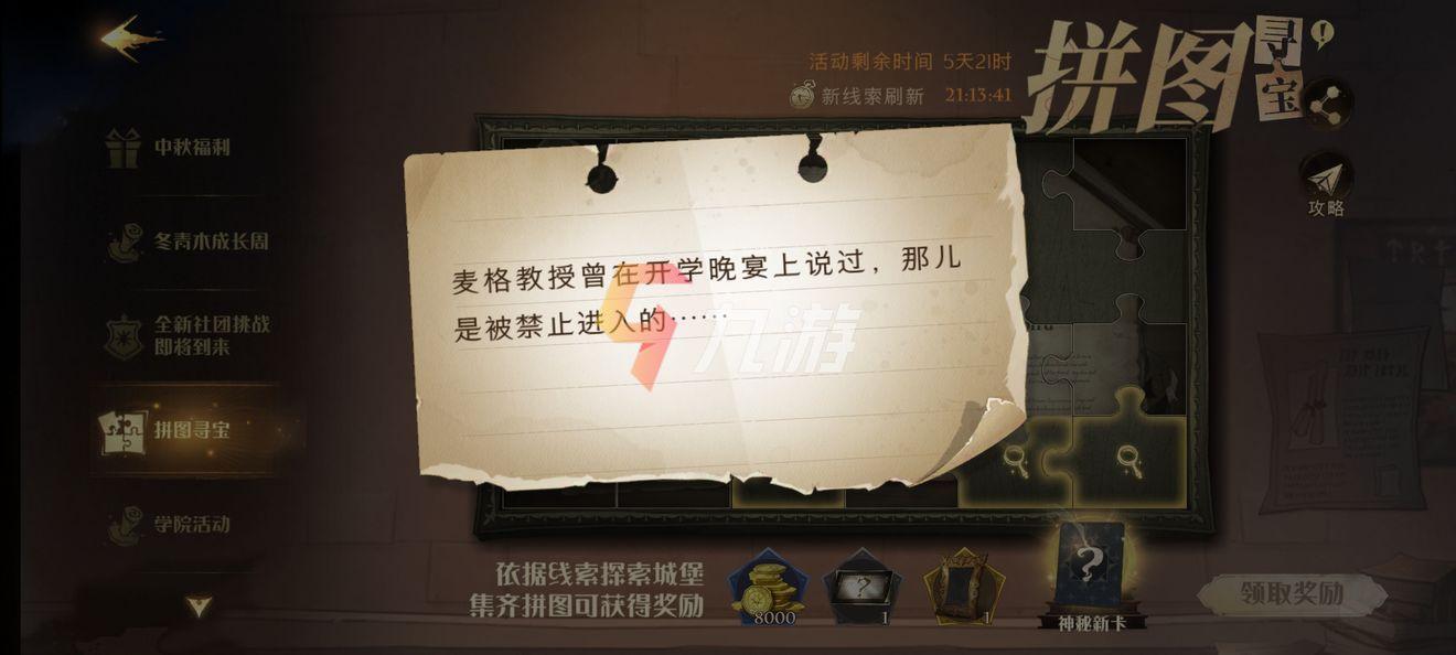 哈利波特魔法觉醒拼图寻宝9月30日位置一览