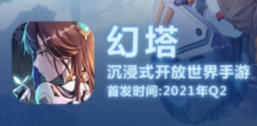幻塔公测时间是2021年几月