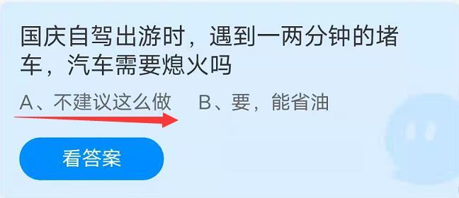 国庆自驾出游时遇到一两分钟的堵车汽车需要熄火吗 蚂蚁庄园10月1日