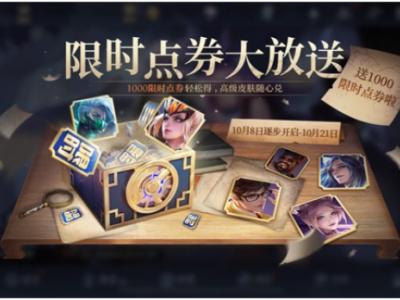 《王者荣耀》王者密语活动怎么玩 王者密语活动详细介绍2021