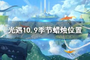 光遇10.9季节蜡烛位置 10月9日季节蜡烛在哪