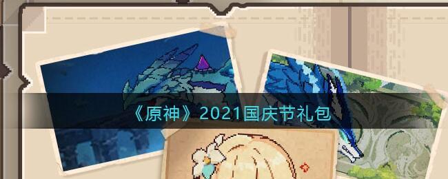 原神2021国庆节礼包分享 原神国庆兑换码大全