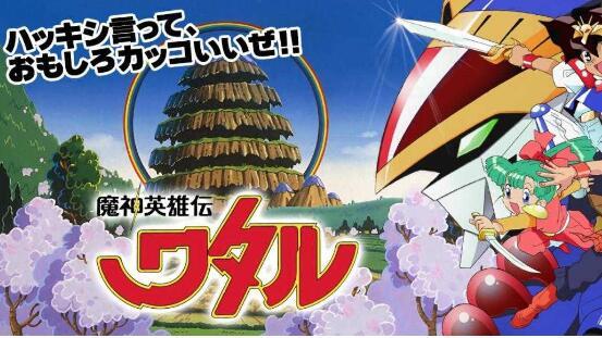 新版本、新魔神 魔神英雄传10月开启全新征程