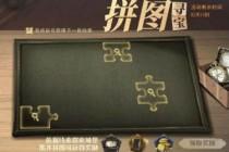 哈利波特魔法觉醒拼图10.9:拼图寻宝第三期第四天10月9日