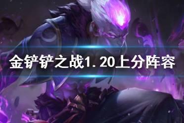 金铲铲之战1.20上分阵容推荐 1.20赌火男阵容怎么玩