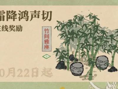《江南百景图》霜降鸿声切在线奖励活动有哪些内容