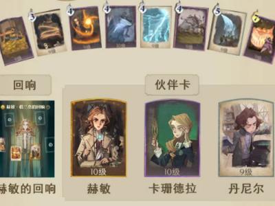 《哈利波特魔法觉醒》草药探险卡组分享