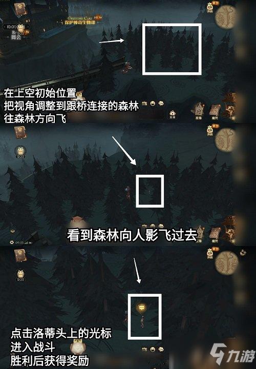 哈利波特魔法觉醒礼堂外桥连接的森林探险图文教程