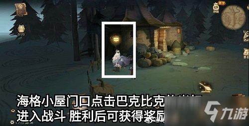 哈利波特魔法觉醒海格小屋门口探险图文教程