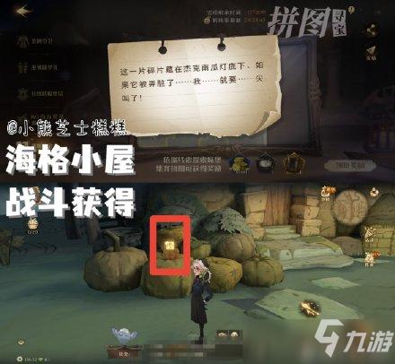 哈利波特魔法觉醒拼图寻宝10.21位置图文教程